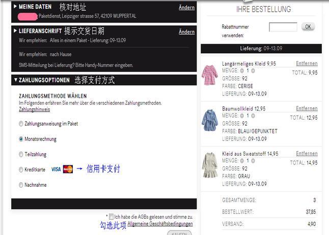 H&M优惠码怎么用